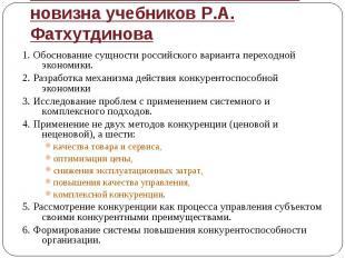 1. Обоснование сущности российского варианта переходной экономики. 1. Обосновани