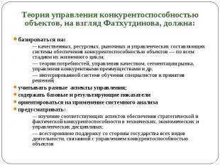 Теория управления конкурентоспособностью объектов, на взгляд Фатхутдинова, должн