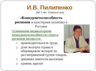«Конкурентоспособность регионов и кластерная политика в России» «Конкурентоспосо