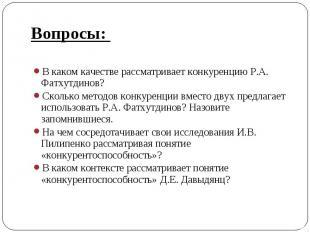 Вопросы: Вопросы: В каком качестве рассматривает конкуренцию Р.А. Фатхутдинов? С