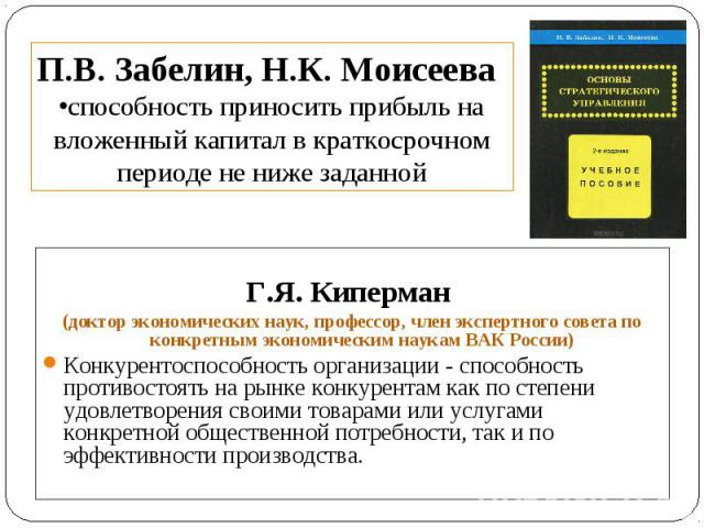 Г.Я. Киперман (доктор экономических наук, профессор, член экспертного совета по конкретным экономическим наукам ВАК России) Конкурентоспособность организации - способность противостоять на рынке конкурентам как по степени удовлетворения своими товар…