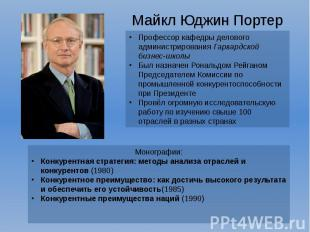 Майкл Юджин Портер