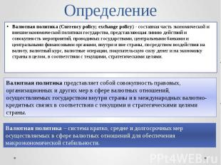 Определение Валютная политика (Currency policy; exchange policy) - составная час
