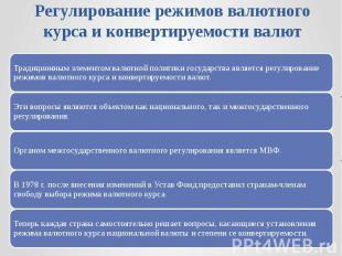 Регулирование режимов валютного курса и конвертируемости валют