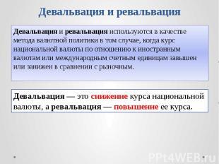 Девальвация и ревальвация Девальвация и ревальвация используются в качестве мето