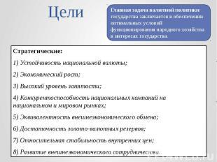 Цели Стратегические: 1) Устойчивость национальной валюты; 2) Экономический рост;
