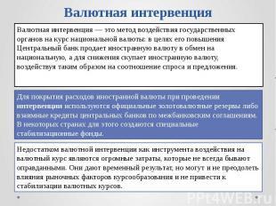 Валютная интервенция Валютная интервенция — это метод воздействия государственны
