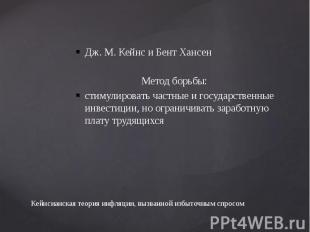 Кейнсианская теория инфляции, вызванной избыточным спросом Дж. М. Кейнс и Бент Х