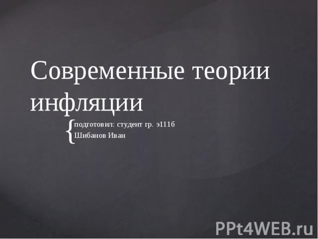 Современные теории инфляции подготовил: студент гр. э111б Шибанов Иван