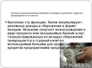 Функция аккумулирования временно свободных денежных средств и превращение их в к