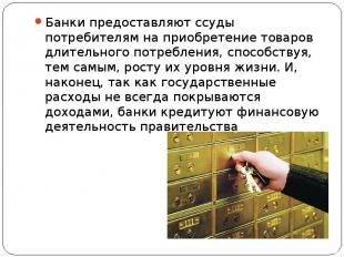 Банки предоставляют ссуды потребителям на приобретение товаров длительного потре