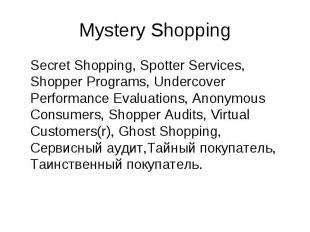 Secret Shopping, Spotter Services, Shopper Programs, Undercover Performance Eval