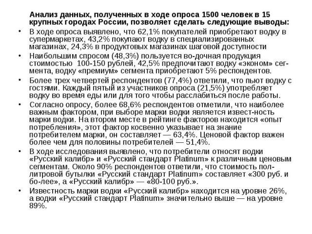 Анализ данных, полученных в ходе опроса 1500 человек в 15 крупных городах России, позволяет сделать следующие выводы: Анализ данных, полученных в ходе опроса 1500 человек в 15 крупных городах России, позволяет сделать следующие выводы: В ходе опроса…