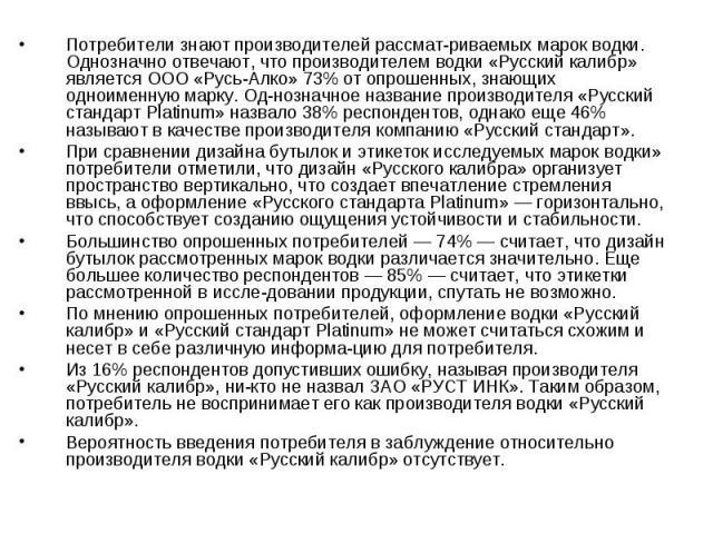 Потребители знают производителей рассматриваемых марок водки. Однозначно отвечают, что производителем водки «Русский калибр» является ООО «Русь-Алко» 73% от опрошенных, знающих одноименную марку. Однозначное название производителя «Русский…