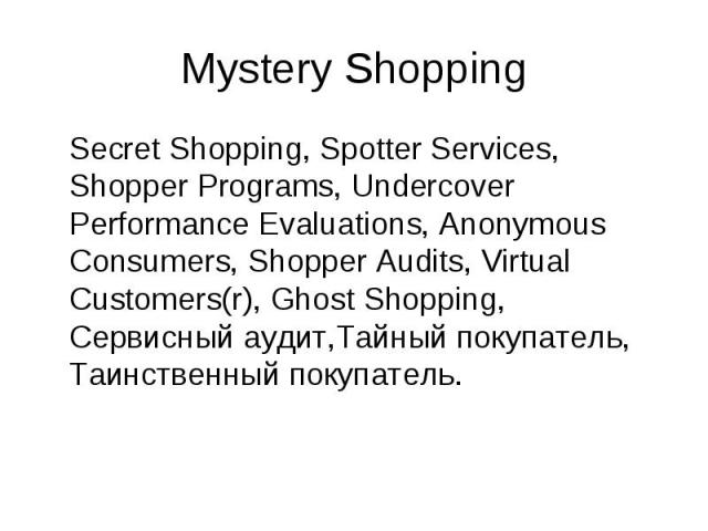 Secret Shopping, Spotter Services, Shopper Programs, Undercover Performance Evaluations, Anonymous Consumers, Shopper Audits, Virtual Customers(r), Ghost Shopping, Сервисный аудит,Тайный покупатель, Таинственный покупатель. Secret Shopping, Spotter …