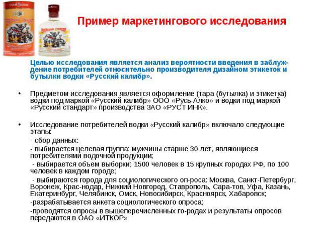 Целью исследования является анализ вероятности введения в заблуждение потребителей относительно производителя дизайном этикеток и бутылки водки «Русский калибр». Целью исследования является анализ вероятности введения в заблуждение потреби…