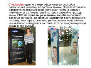 Checkpoint один из самых эффективных способов размещения рекламы в торговых точк