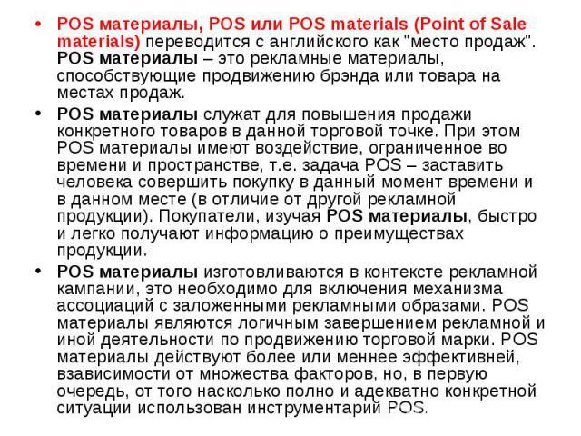 """POS материалы, POS или POS materials (Point of Sale materials) переводится с английского как """"место продаж"""". POS материалы – это рекламные материалы, способствующие продвижению брэнда или товара на местах продаж. POS материалы, POS или POS…"""