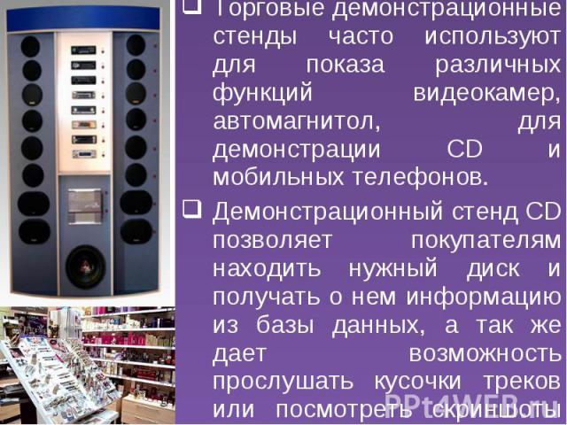 Торговые демонстрационные стенды часто используют для показа различных функций видеокамер, автомагнитол, для демонстрации CD и мобильных телефонов. Торговые демонстрационные стенды часто используют для показа различных функций видеокамер, автомагнит…