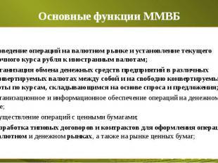 Основные функции ММВБ