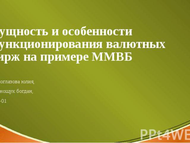 Сущность и особенности функционирования валютных бирж на примере ММВБ Белоглазова юлия, Безнощук богдан, ДС-01