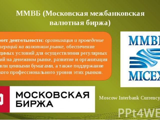 ММВБ (Московская межбанковская валютная биржа)