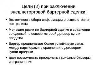 Цели (2) при заключении внешнеторговой бартерной сделки: Возможность сбора инфор