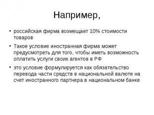 Например, российская фирма возмещает 10% стоимости товаров Такое условие иностра