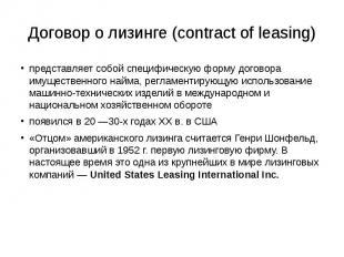 Договор о лизинге (contract of leasing) представляет собой специфическую форму д