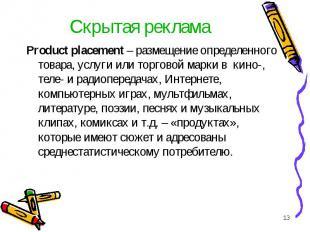 Product placement – размещение определенного товара, услуги или торговой марки в