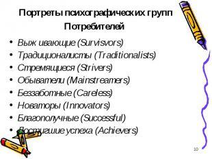 Выживающие (Survisvors) Выживающие (Survisvors) Традиционалисты (Traditionalists