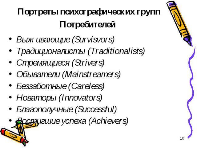 Выживающие (Survisvors) Выживающие (Survisvors) Традиционалисты (Traditionalists) Стремящиеся (Strivers) Обыватели (Mainstreamers) Беззаботные (Careless) Новаторы (Innovators) Благополучные (Successful) Достигшие успеха (Achievers)