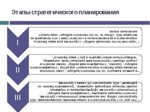 Этапы стратегического планирования