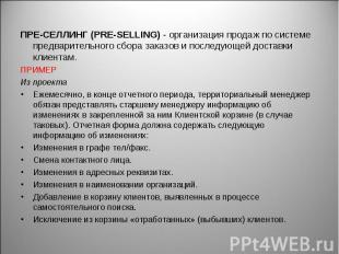 ПРЕ-СЕЛЛИНГ (PRE-SELLING) - организация продаж по системе предварительного сбора