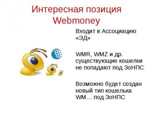 Входит в Ассоциацию «ЭД» Входит в Ассоциацию «ЭД» WMR, WMZ и др. существующие ко