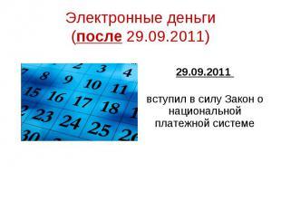 29.09.2011 вступил в силу Закон о национальной платежной системе
