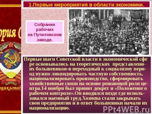 Первые шаги Советской власти в экономической сфе ре основывались на теоретически