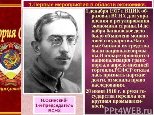 1 декабря 1917 г.ВЦИК об-разовал ВСНХ для упра-вления и регулирования экономики