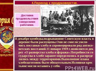 В декабре комбеды,подрывавшие Советскую власть в деревне были распущены.Они не с