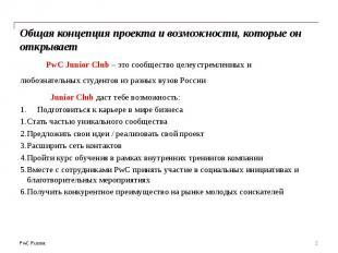 Общая концепция проекта и возможности, которые он открывает PwC Junior Club – эт