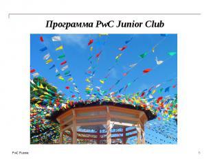 Программа PwC Junior Club