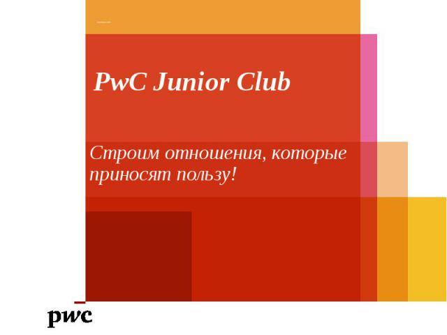 PwC Junior Club Cтроим отношения, которые приносят пользу!