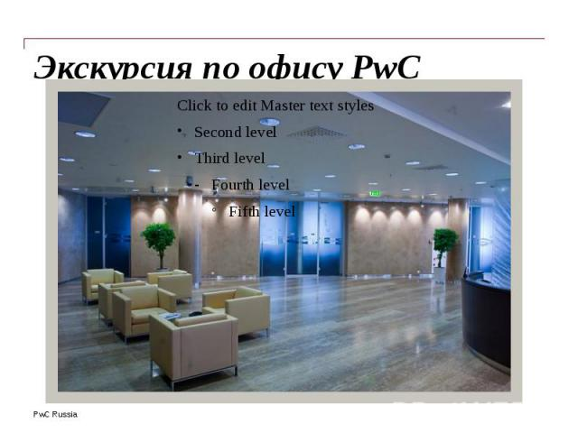 Экскурсия по офису PwC