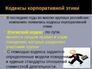 Кодексы корпоративной этики В последние годы во многих крупных российских компан