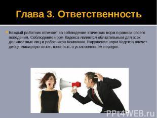 Глава 3. Ответственность Каждый работник отвечает за соблюдение этических норм в