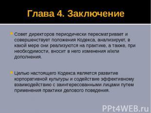Глава 4. Заключение Совет директоров периодически пересматривает и совершенствуе