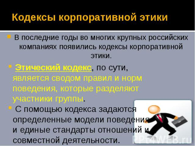 Кодексы корпоративной этики В последние годы во многих крупных российских компаниях появились кодексы корпоративной этики.