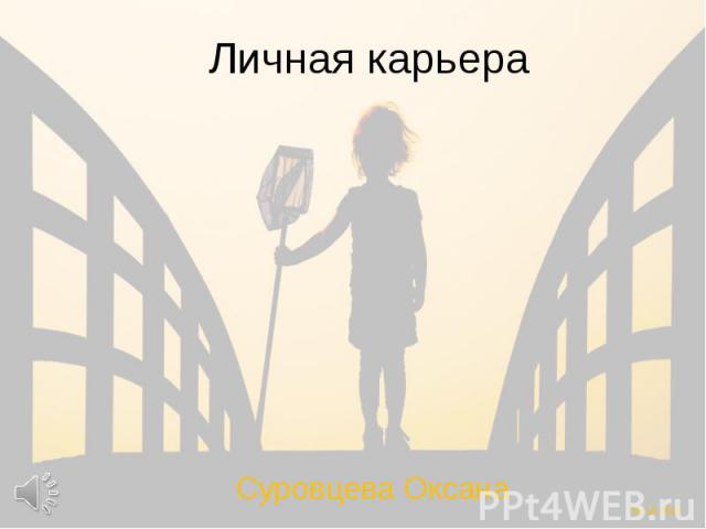 Личная карьера Суровцева Оксана