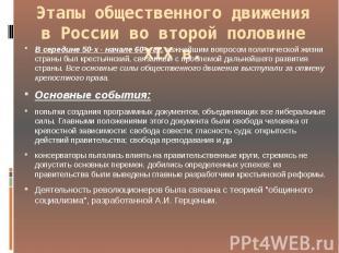Этапы общественного движения в России во второй половине XIX в. В середине 50-х