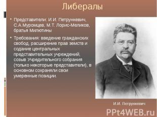 Либералы Представители: И.И. Петрункевич, С.А.Муромцев, М.Т. Лорис-Меликов, брат